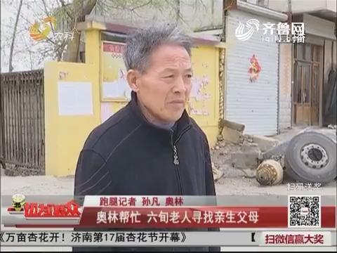 济南:奥林帮忙 六旬老人寻找亲生父母