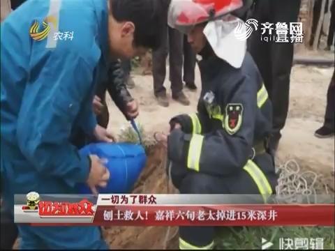 刨土救人!嘉祥六旬老太掉进15米深井
