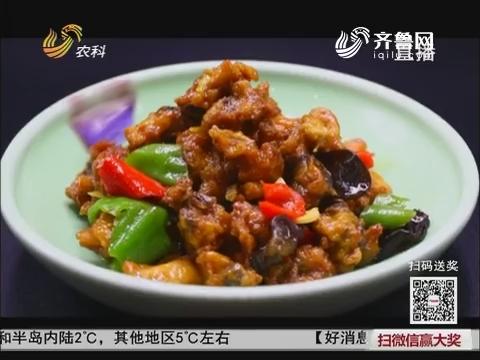 大厨教做家常菜:福山辣子鸡