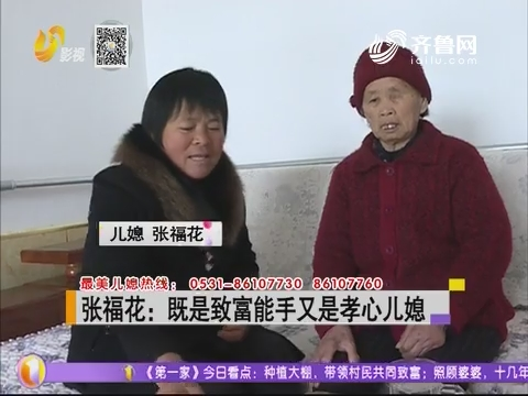 张福花:既是致富能手又是孝心儿媳