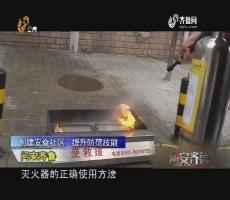 20180317《问安齐鲁》:创建安全腾博会真人在线 提升防范技能