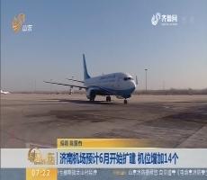 济南机场预计6月开始扩建 机位增加14个