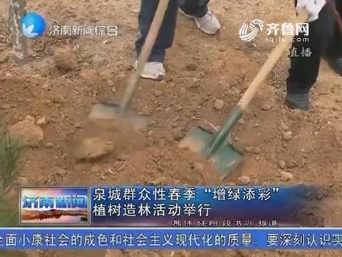"""泉城群众性春季""""增绿添彩""""植树造林活动举行"""