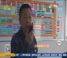 淄博:老人串门 监控拍下揪心一幕