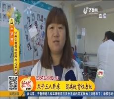 济南:父子三人卧床 因病致贫租房住