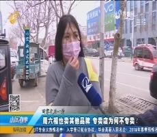 菏泽:周六福也卖其他品牌 专卖店为何不专卖?