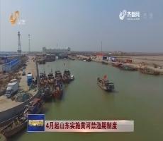4月起山东实施黄河禁渔期制度