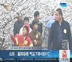 山东:喜降春雨 气温下降4到6℃