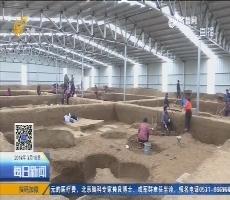 探访章丘牛推官南遗址 探寻2500年前秘密