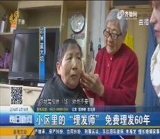 """济南:小区里的""""理发师"""" 免费理发60年"""