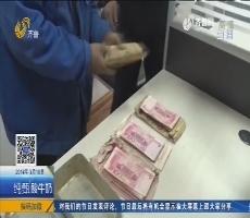 青岛:稀罕事!5元收购废品发现4万现金