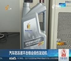 【每周质量报告】山东发布最新汽车防冻液抽查结果
