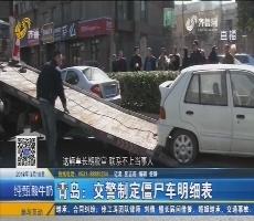 青岛:交警制定僵尸车明细表