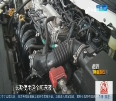 【每周质量报告】专家:汽车夏天也要用防冻液