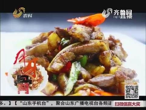 大厨教做家常菜:香辣月牙骨