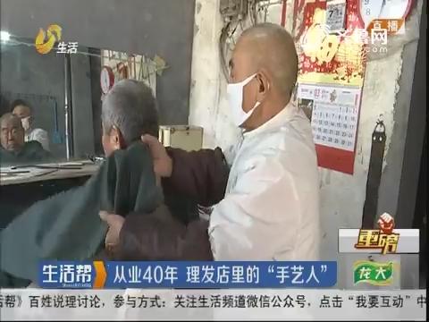 """【重磅】济南:从业40年 理发店里的""""手艺人"""""""