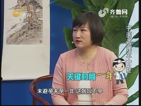 20180318《名医话健康》:名医马宏博——中医调理不育症