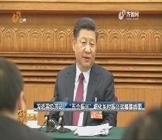 """20180318《生态山东》:习近平总书记 """"五个振兴""""细化乡村振兴战略路线图"""