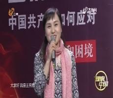 20180318《理响中国》:自信有力量