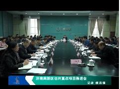 济南高新区召开重点项目推进会