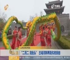 """【闪电新闻排行榜】""""二月二 龙抬头"""" 古城河畔再现传统民俗"""