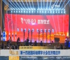 第十四届国际络病学大会在济南召开