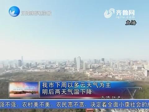 济南市下周以多云天气为主 19日20日两天气温下降