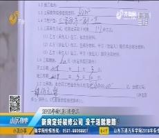 济南:新房定好装修公司 没干活就跑路?