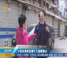 济南:小区共有车位被个人加锁强占?