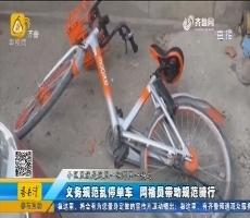 济南:义务规范乱停单车 网格员带动规范骑行
