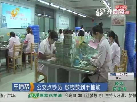 济南:公交点钞员 数钱数到手抽筋