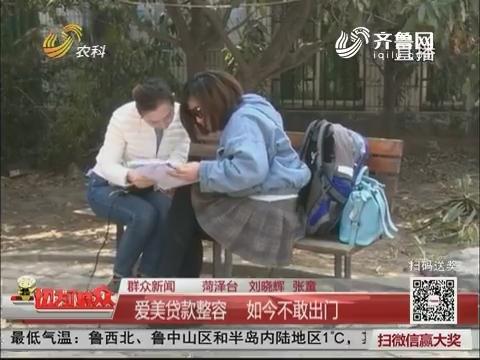 【群众新闻】菏泽:爱美贷款整容 如今不敢出门