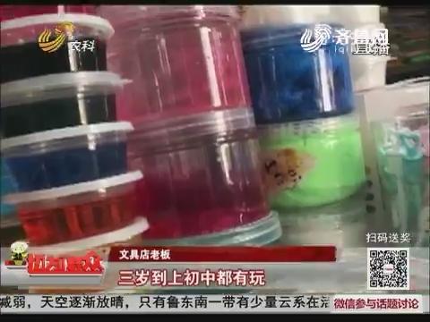 """【群众新闻】危险玩具!""""水晶泥""""走红小学校园"""