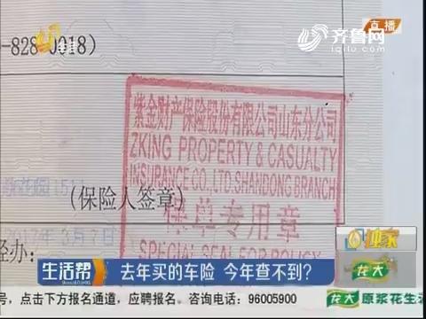 潍坊:去年买的车险 今年查不到?