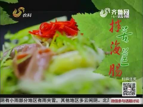大厨教做家常菜:苦苣拌海肠