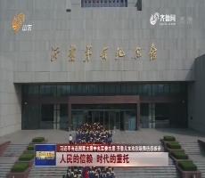 习近平当选国家主席中央军委主席 齐鲁儿女欢欣鼓舞倍感振奋:人民的信赖 时代的重托