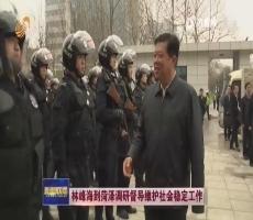 林峰海到菏泽调研督导维护社会稳定工作