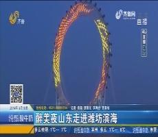 【4G直播】醉美夜山东走进潍坊滨海