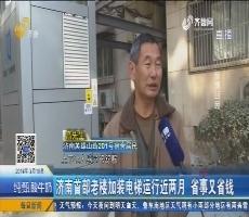 济南首部老楼加装电梯运行近两月 省事又省钱