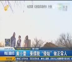 """【好戏在后头】黄小蕾:要摆脱""""傻姑""""做正常人"""