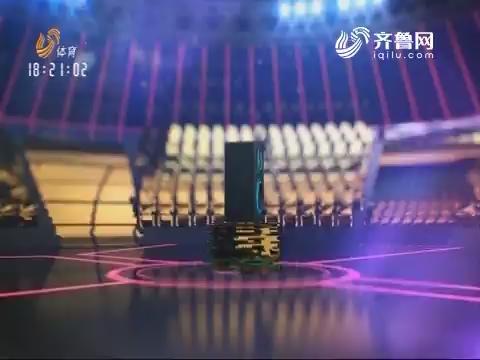 20180319《全能挑战王》:东营复赛