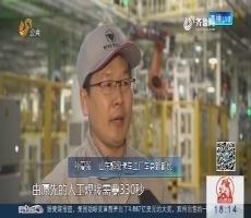 超级卡车工厂:8人操控62台机器人 效能提升60%
