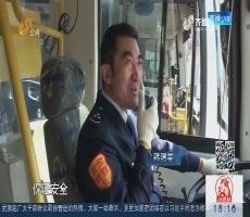 青岛:十年如一日 公交司机播音级报站