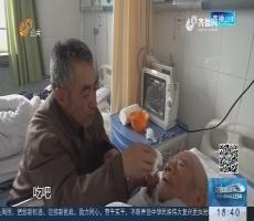 济南:整晚不敢合眼 只为盯着监护器