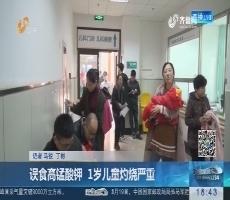 济南:误食高锰酸钾 1岁儿童灼烧严重
