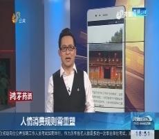 """【新说法】贵州天柱推出""""合约食堂""""模式"""