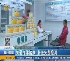 济南:关爱身体健康 肝脏免费检测