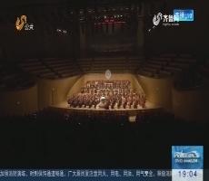 省青少年爱乐乐团18日晚在济南演出