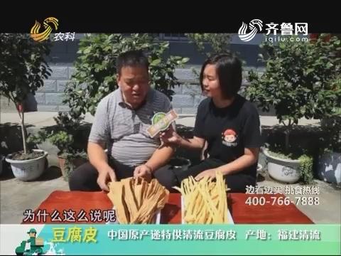 20180319《中国原产递》:豆腐皮
