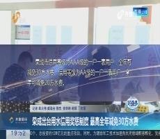 【直通17市】荣成出台用水信用奖惩制度 最高全年减免30方水费